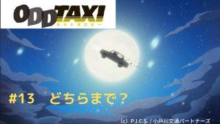 オッドタクシー#13
